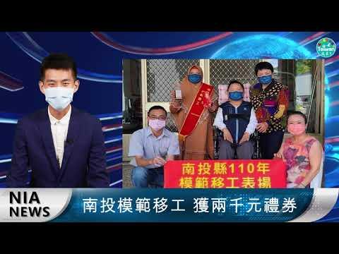0917 NIA影音新聞-中文