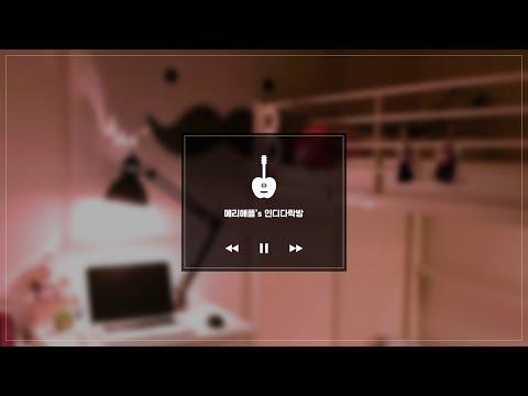 [ Radio ]  * _ 메리애플의 인디다락방 _ * 124번째 밤 / 게스트'  '한여유' 출연 (10시시작)