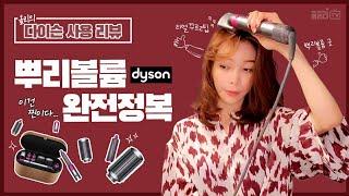 얼굴 작아보이는 뿌리볼륨 살리는법 (feat.다이슨 에…