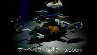 Japanese Microman Surveyer Commercial.