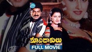 Maavidakulu Full Movie | Jagapathi Babu, Rachana, Poonam |  E V V Satyanarayana | Koti