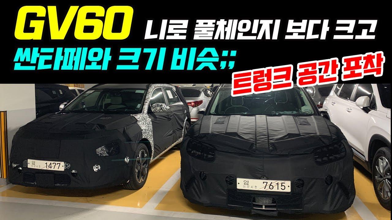 ⚡ 제네시스 GV60 ⚡ 니로 풀체인지보다 크고 😎 싼타페와 크기 비슷하다고?! 💥실내 트렁크 공간 새롭게 포착💥