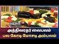 News18 Exclusive: அத்திவரதர் வைபவம் - பல கோடி மோசடி அம்பலம் | Athi Varadar | Kanchipuram