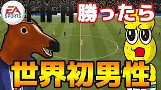 「世界初・・・」を賭けてばぁちゃるさんとガチFIFA!!!【FIFA19】