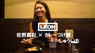 https://www.leon.jp/peoples/9434 ひとりの美女が実食する、ひと皿の美...