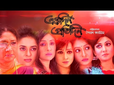 বিখ্যাত ধারাবাহিক নাটক | Ekdin Protidin EP-07 Asian tv Drama serial | Bangla New Romantic Natok 2018