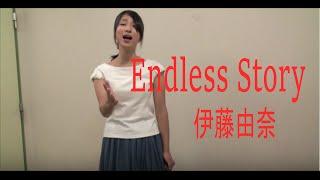 伊藤由奈さんの「Endless Story」をカバーさせていただきました。 関西...