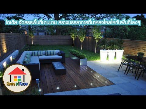 14 ไอเดียจัดสรรพื้นที่ชานบ้าน สร้างบรรยากาศที่น่าหลงใหลให้กับพื้นที่โล่งๆ  | Home of Know