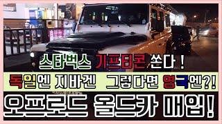 [악동중고차] 중고차 VLOG 2탄 매입영상!