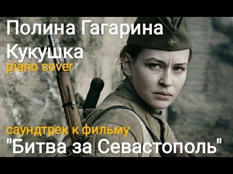 """Кукушка - в версии Полины Гагариной """"Битва за Севастополь"""" ( Цой, Земфира) на пианино"""