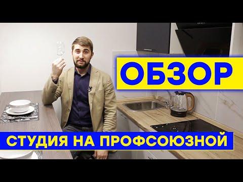 Студия в аренду на Профсоюзной метро Коньково  Снять квартиру в Москве