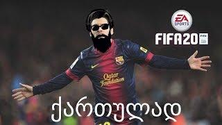 FIFA 20 Go Lets Play ის კარიერა გზა დიდი ფეხბურთისკენ ნაწილი 13 ახალი სეზონი