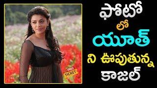ఫోటో తో యూత్ ని ఊపుతున్న కాజల్ | Kajal Hot Pose For Covers | Free Ticket