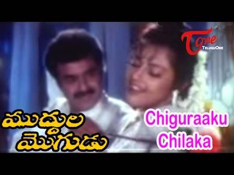 Muddula Mogudu Movie Songs | Chiguraaku Chilaka Video Song | BalaKrishna, Meena