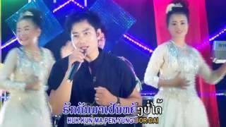 Noy sainamxe ເສັຍໃຈແຕ່ບໍ່ເສັຍດາຍ TS Studio karaoke