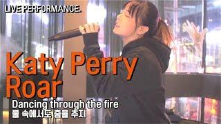 많은 분들이 쏭카페에서 듣고 싶어 하셨던 Katy Perry-Roar COVER BY. Kang Euna