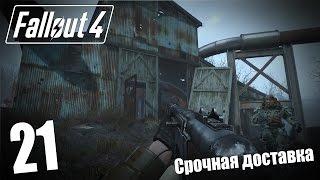 Прохождение Fallout 4 #21 —  Срочная доставка(, 2016-04-05T11:30:00.000Z)