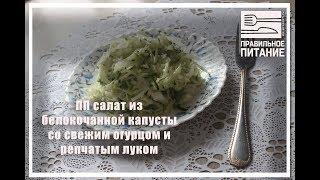 ПП салат из белокочанной капусты со свежим огурцом и репчатым луком - ПП РЕЦЕПТЫ: pp-prozozh.ru