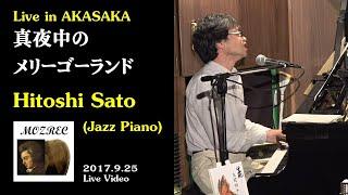 真夜中のメリーゴーランド 佐藤等 (ジャズ・ヴォーカル&ピアノ) / Hitoshi Sato (Jazz Vocal & Piano) HIROKO (ナレーション) (=ドキュメンタリー映画「いきたひ」~看取り・命 ...