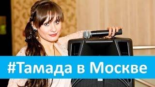 Тамада Москва. Ищете тамаду в Москве? Смотрите подробности в видео!
