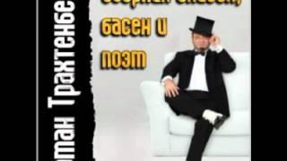 Роман Трахтенберг 03 У ежа 2006
