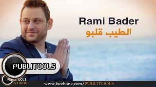 رامي بدر - الطيب قلبو 2015 Rami Bader Altayeb 2albo