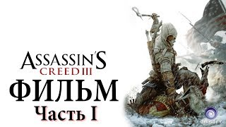 Assassin's Creed III (Фильм / The Movie / RUS / Часть 1) 1080p/60