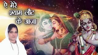 ऐ मेरे श्याम लौट के आजा !! Beautiful Bhajan Of Krishna !! Sadhvi Purnima JI