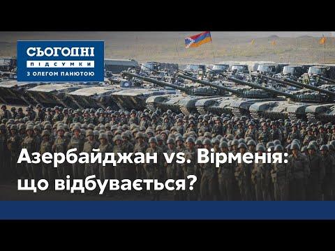 Нагорный Карабах: что происходит между Арменией и Азербайджаном?