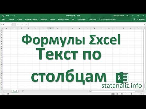 Вопрос: Как обрезать текст в Excel?