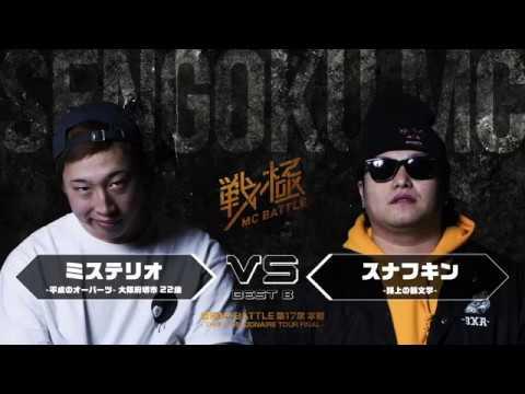 ミステリオ vs スナフキン/ 戦極MCBATTLE 第17章 (2018.2.17)@BESTBOUT3
