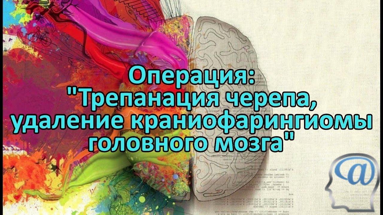 Операция. Трепанация черепа, удаление краниофарингиомы головного мозга