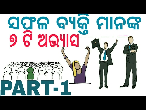 The 7 habits of highly effective people odia book review story part 1 by UTKAL GYAN