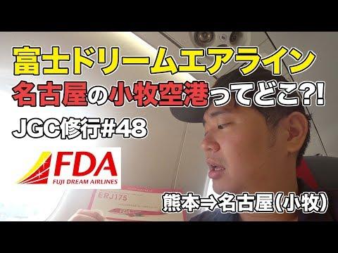 フジドリームエアラインズ(FDA)搭乗レビュー。名古屋の小牧空港って?!