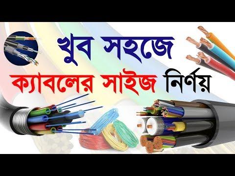 ক্যাবল সাইজ | Cable Size Calculation In Bangla | How To Cable Size Calculation Bangla