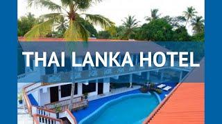 THAI LANKA HOTEL 2* Шри-Ланка Хиккадува обзор – отель ТАЙ ЛАНКА ХОТЕЛ 2* Хиккадува видео обзор