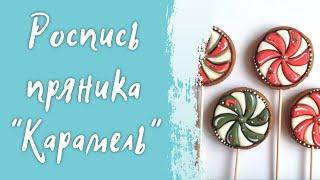 Имбирный пряник Карамель роспись айсингом простой пошаговый рецепт в домашних условиях