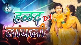 Halad Lagali Dj Remix By Anand Shinde | हळद लागली | Marathi Dj Song | DjKing