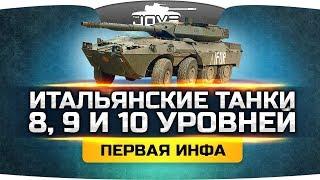СРОЧНАЯ ИНФА! ● Первый обзор итальянских танков 8, 9 и 10 уровня!