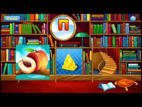 Учим буквы. Повторяем буквы. Проверяем запоминание слов, начинающихся на разные буквы.