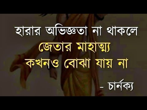 Motivational Story in Bengali | Best Motivational quotes | Infinity Attraction