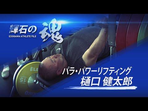 輝石の魂 EDOGAWA ATHLETE FILE パラ・パワーリフティング 樋口 健太郎