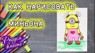 Как нарисовать МИНЬОНА. Девочка-миньон. Рисование для детей