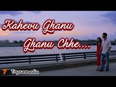 Kehvu Ghanu Ghanu Che | Chhello Divas | Movie Song | Gujarati Movie | Tryzomedia