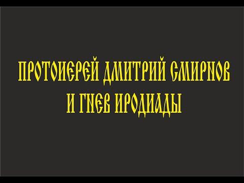 Гнев Иродиады против отца Дмитрия Смирнова