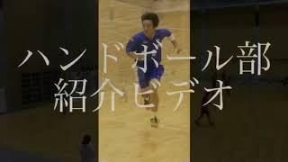 2018年静岡大学ハンドボール部PV