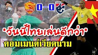 คอมเมนต์ชาวเวียดนามหลังเสมอไทย 0-0 ในศึกฟุตบอลโลกรอบคัดเลือก