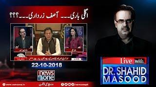 Live with Dr.Shahid Masood   22-October-2018   Asif Zardari   Money Laundering   Anwar Majeed