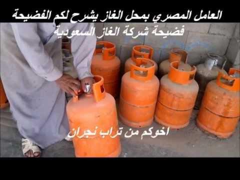اسطوانات غاز فارغة فضيحة شركة الغاز السعودية Youtube