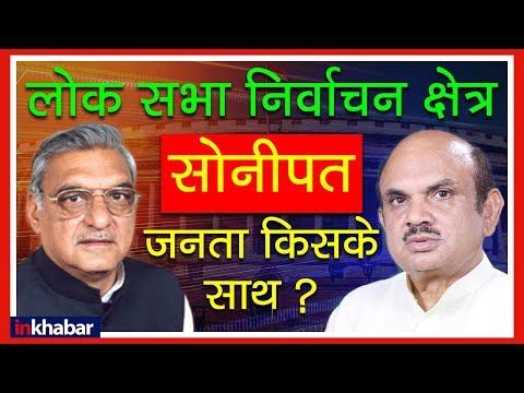 Haryana Sonipat Election Results 2019 Analysis; हरियाणा सोनीपत लोक सभा सीट चुनाव के नतीजे